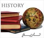 تحقیق نقش زبان در تمدن ايراني