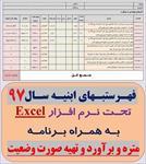 فایل اکسل فهرست بهای ابنیه سال97 به همراه نمونه جدول مشخصات آرماتور (لیستوفر)