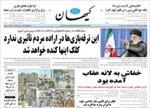 تحقیق بررسی و تحليل محتواي مقالات سياسي دو روزنامه کيهان و سلام