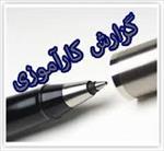 گزارش کار آموزی آشنایی با فعالیت های  امور مالی سازمان جهاد کشاورزی استان ایلام