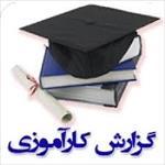 گزارش کارورزی در اداره آموزش و پرورش