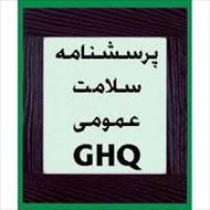 پرسشنامه سلامت عمومی GHQ-28